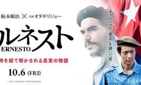 Japón estrenará película dedicada a boliviano que luchó junto al Che